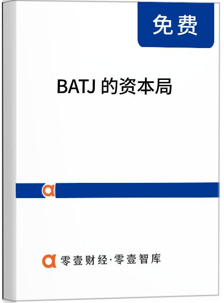 BATJ 的资本局