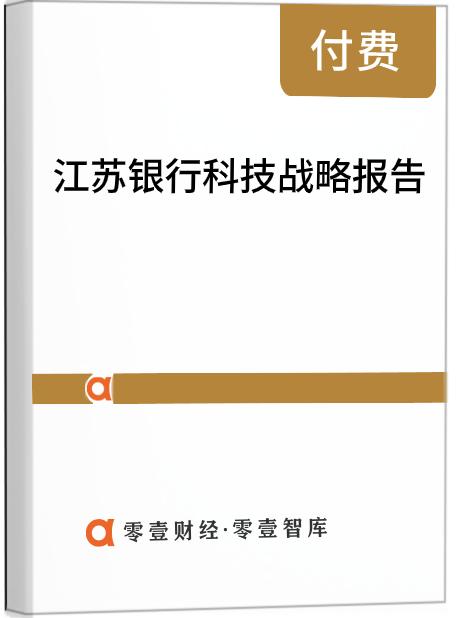 江苏银行科技战略报告