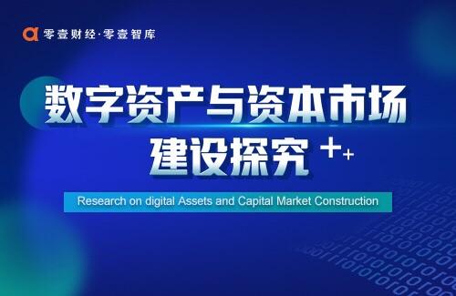 数字资产与资本市场建设探究
