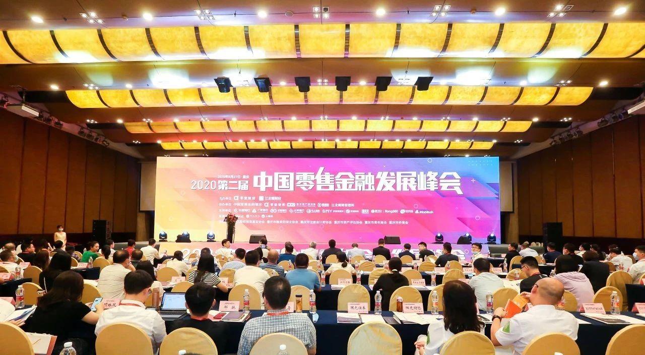 第二届零售金融发展峰会在渝召开 各界共话零售金融发展趋势