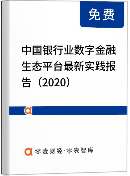 中国银行业数字金融生态平台最新实践报告(2020)
