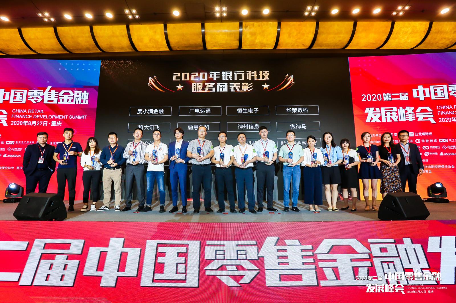 """零壹智库在重庆发布""""2020年银行科技服务商TOP30""""榜单"""
