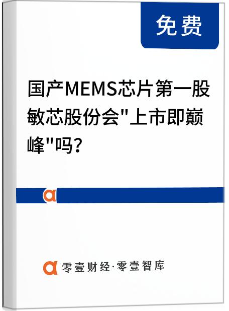 """国产MEMS芯片第一股,敏芯股份会""""上市即巅峰""""吗?"""