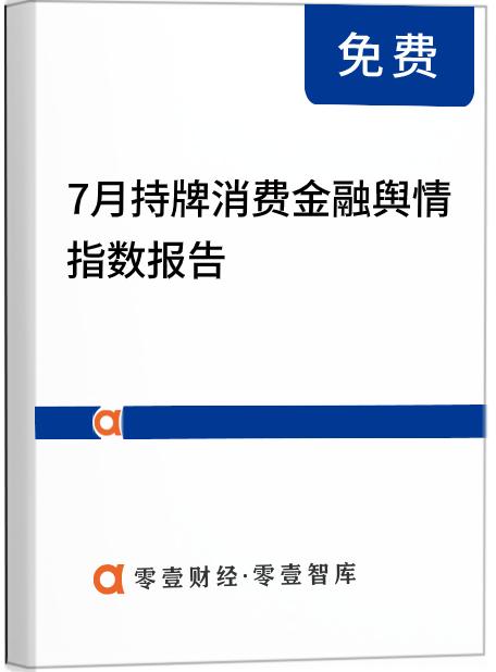 7月持牌消费金融舆情指数:马上居榜,捷信、锦程、中银垫底