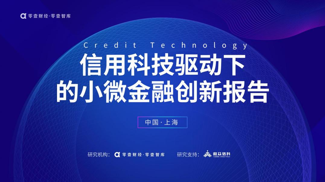 零壹财经发布《信用科技驱动下的小微金融创新报告》(附全文)