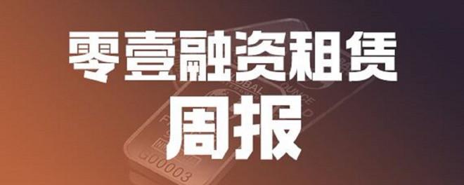 零壹租赁周报(9.21日-9.27日):银保监会政策频发加强行业监管,A股又一上市公司退出融资租赁圈