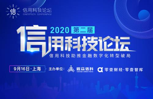 2020第二届信用科技论坛