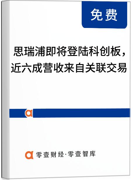 华为投资的思瑞浦即将登陆科创板,近六成营收来自关联交易
