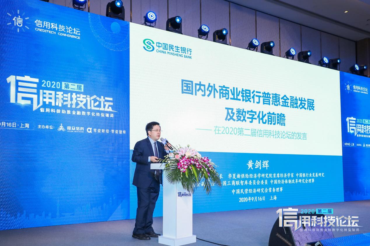 民生银行研究院院长黄剑辉:国内外商业银行普惠金融发展及数字化前瞻