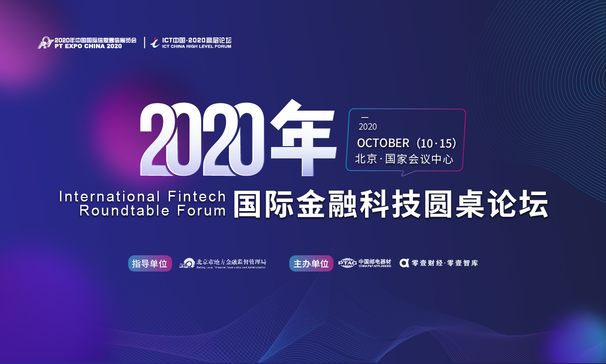 重磅!2020年国际金融科技圆桌论坛即将在京召开