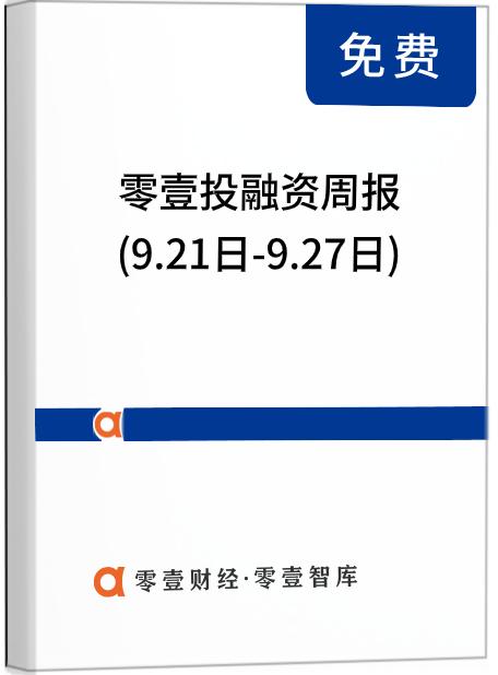 零壹投融资周报(9.21日-9.27日):上周55家金融科技公司共获169.5亿元融资,环比增长近12%