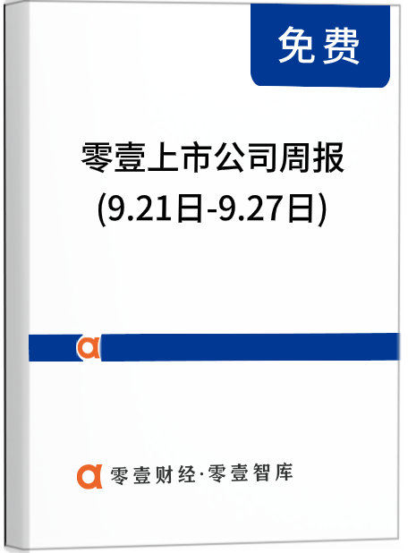 零壹上市公司周报(9.21日-9.27日):京东数科正在申请消费金融牌照;蚂蚁集团科创板上市提交注册!