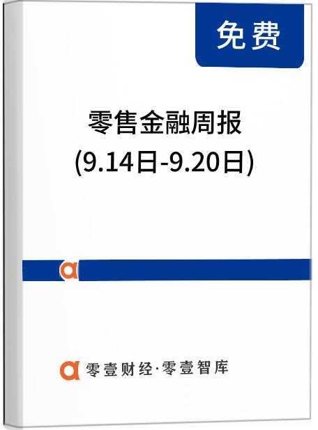 零售金融周报(9.14日-9.20日):国务院印发金融控股公司准入管理决定;蚂蚁消费金融获批筹建