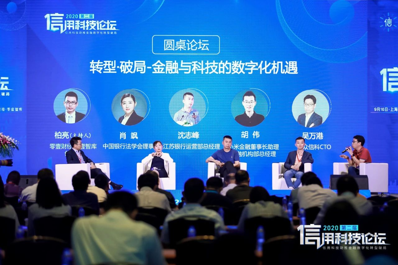 圆桌论坛:转型·破局——金融与科技的数字化机遇