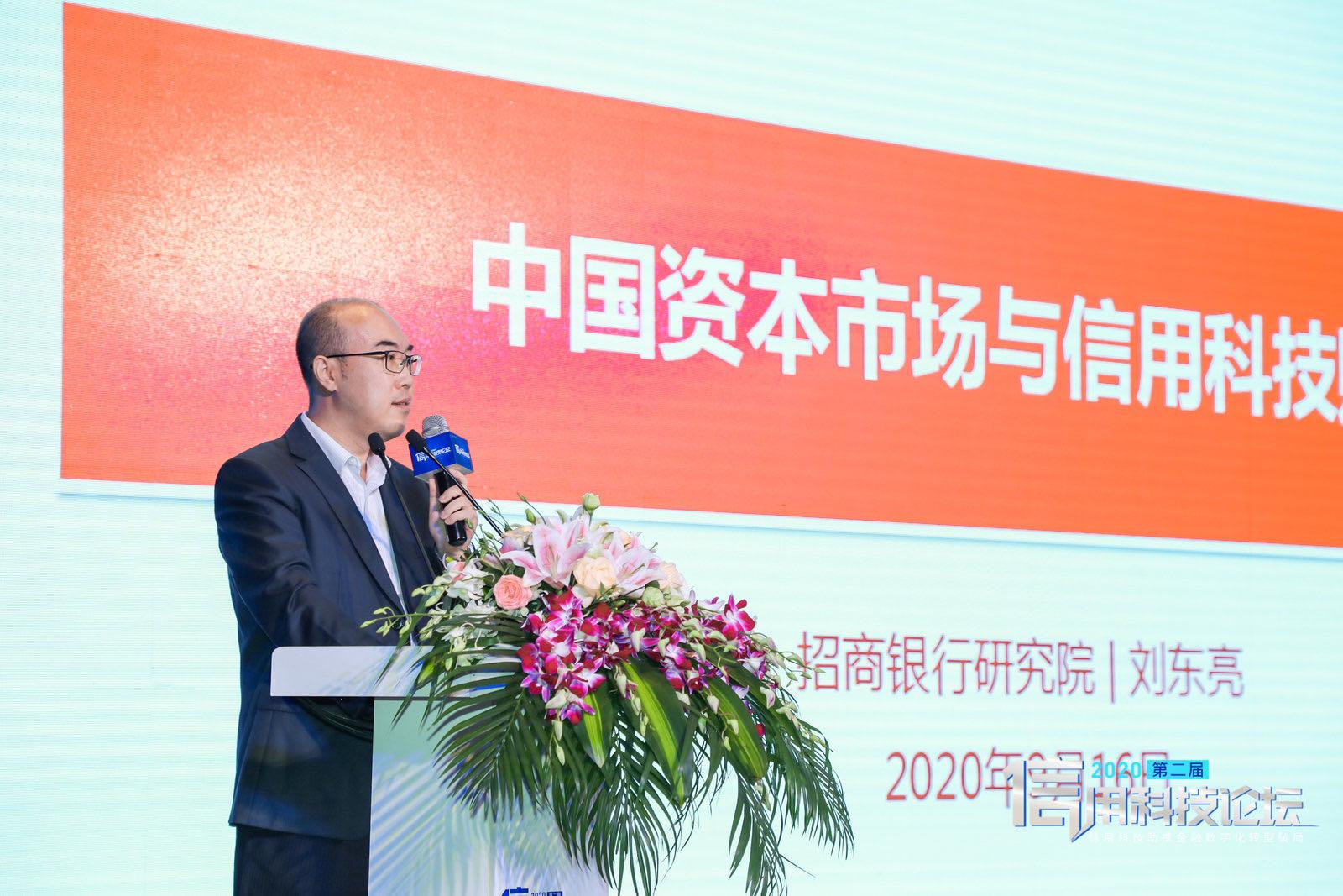 招商银行研究院资本市场研究所所长刘东亮:中国资本市场与信用科技赋能