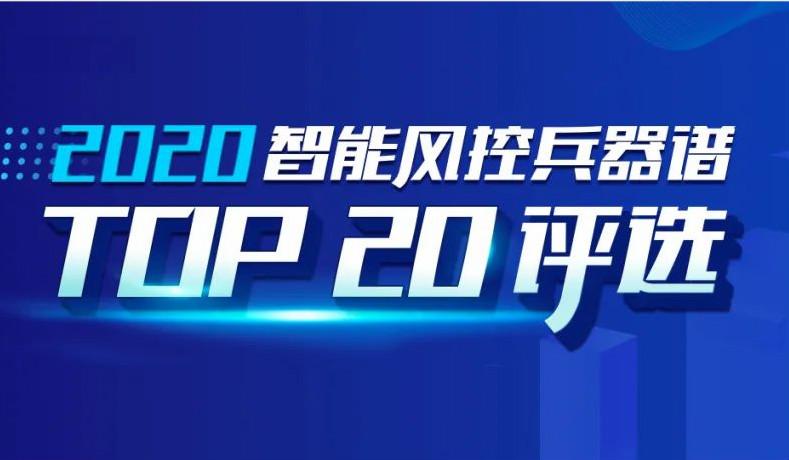 重磅!零壹财经2020智能风控兵器谱TOP 20榜单揭晓