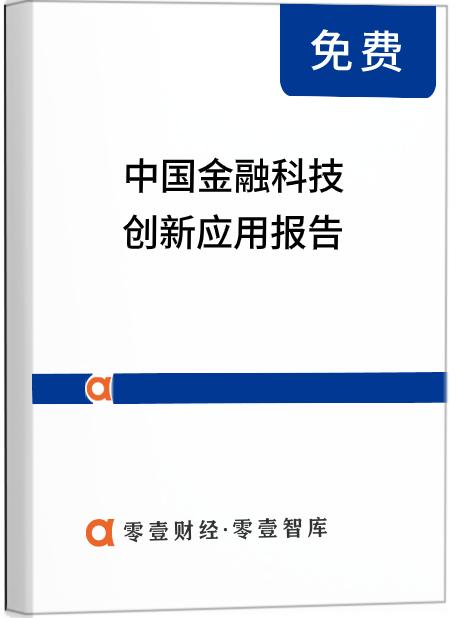 中国金融科技创新应用报告