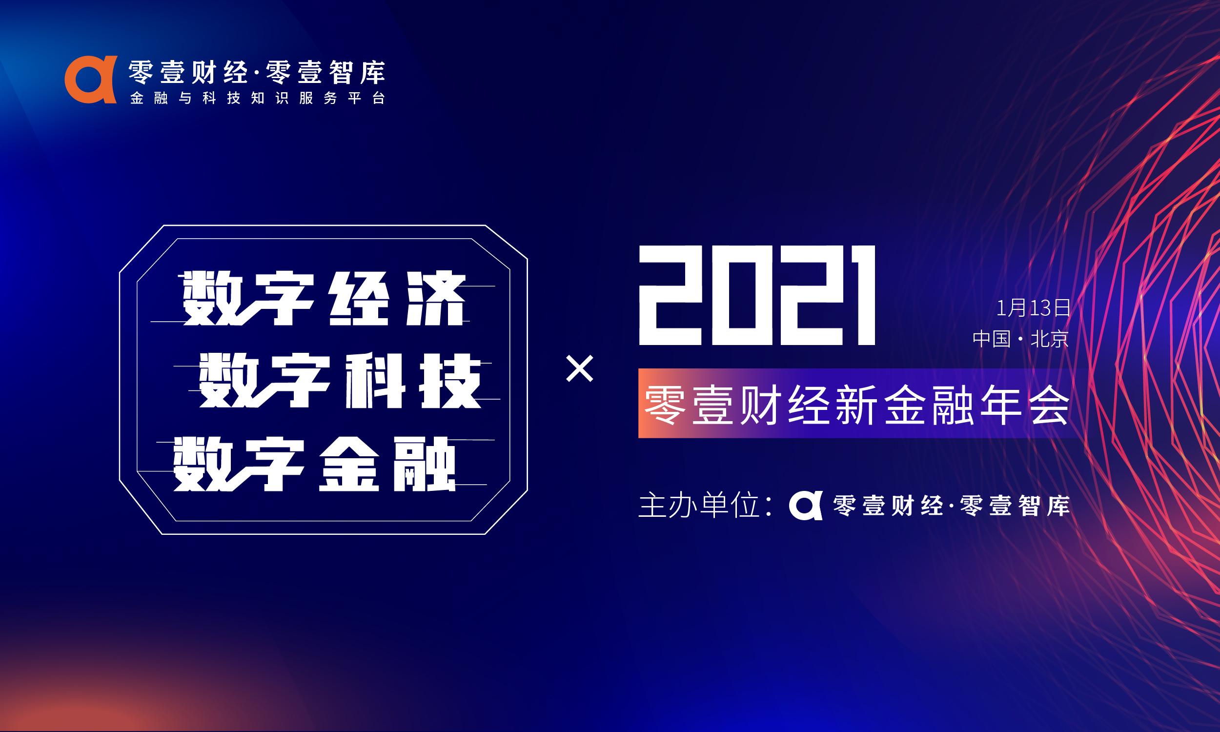 数字经济·数字科技·数字金融——2021零壹财经新金融年会