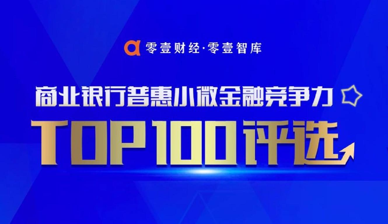 案例征集|2020中国银行业普惠小微金融竞争力榜单评选