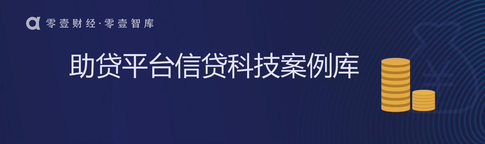 助贷平台信贷科技案例库