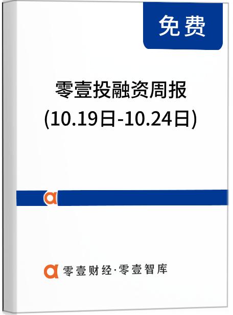 零壹投融资周报(10.19日-10.25日):上周34家金融科技公司获得23.78亿元融资