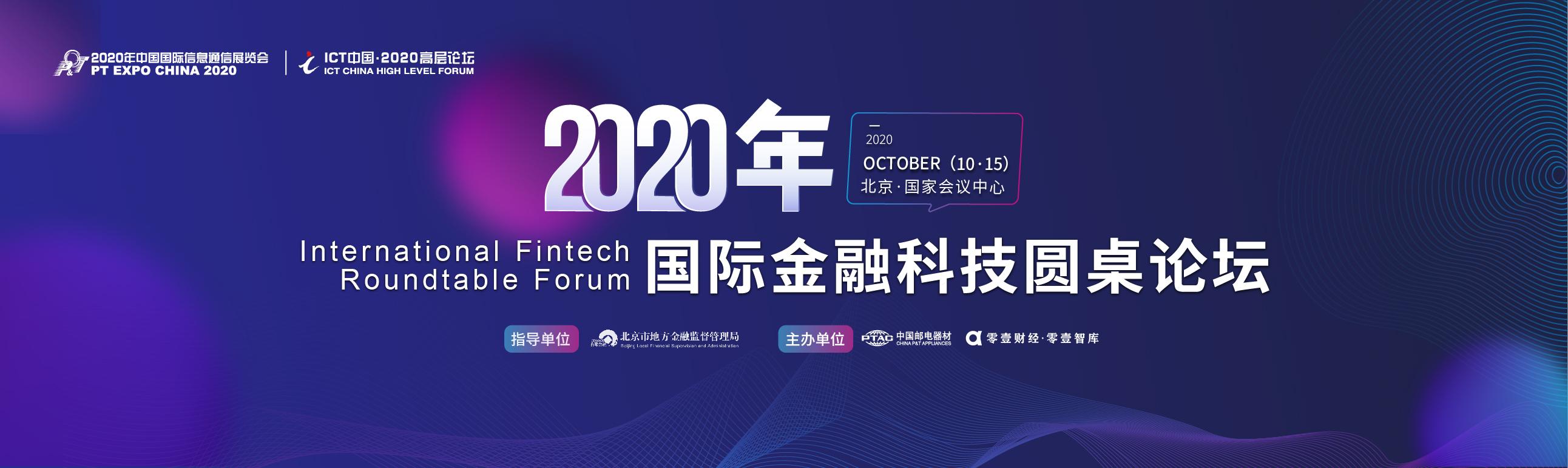 2020年国际金融科技圆桌论坛