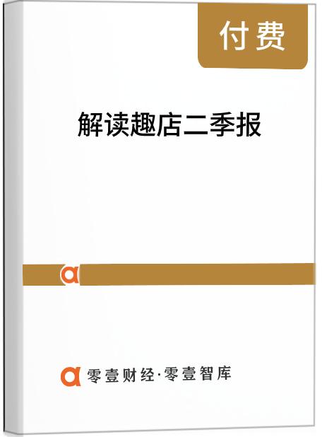"""趣店二季报:奢侈品电商平台""""万里目""""登场,开放平台交易锐减至7亿元"""