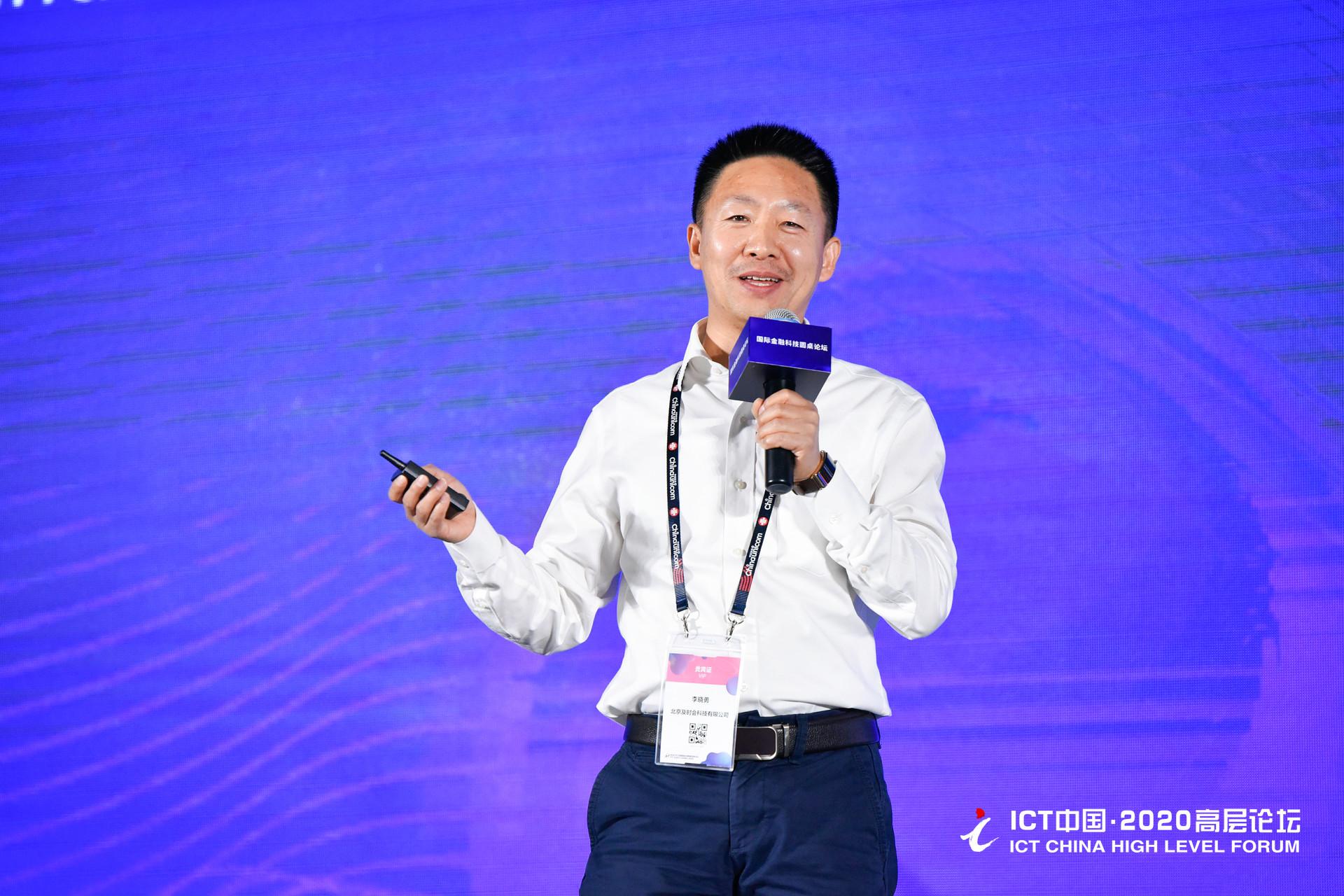 及时会科技总经理李晓勇:科技赋能金融—视频通信系统的智能化发展与服务保障