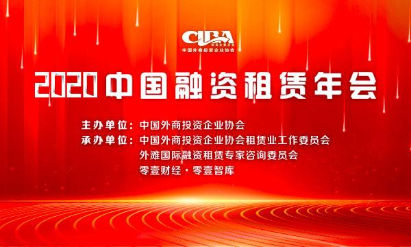 2020(第14届)中国融资租赁年会