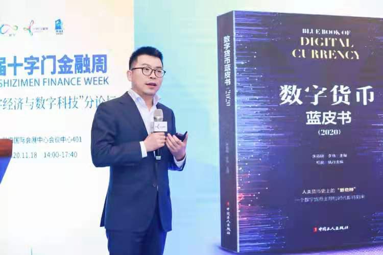 《数字货币蓝皮书(2020)》在横琴发布
