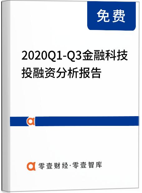 2020年Q1-Q3金融科技投融资分析报告