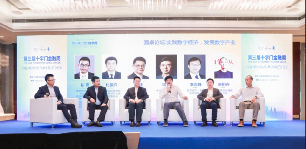 圆桌论坛:实践数字经济 发展数字产业