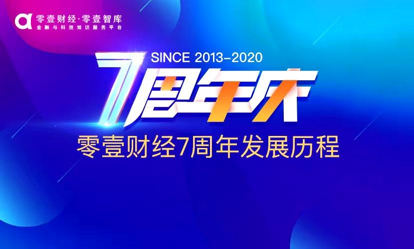 2013-2020:零壹财经成立7周年发展历程