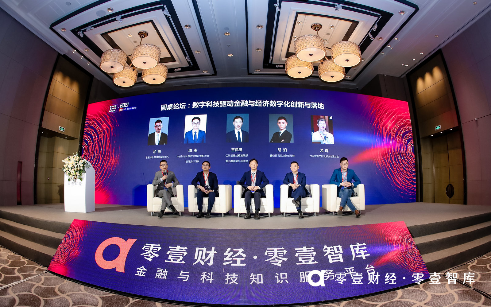 圆桌论坛:数字科技驱动金融与经济数字化创新与落地