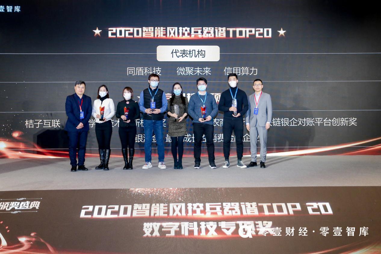 """零壹财经发布""""2020智能风控兵器谱TOP 20榜单"""""""