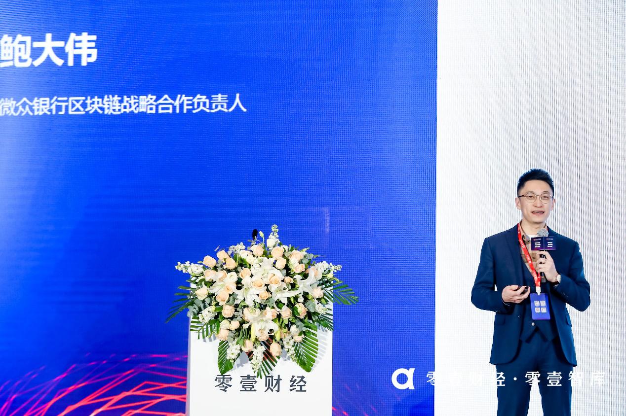 """微众银行区块链战略合作负责人鲍大伟:稳固推进""""最大国产开源联盟链生态圈""""建设"""