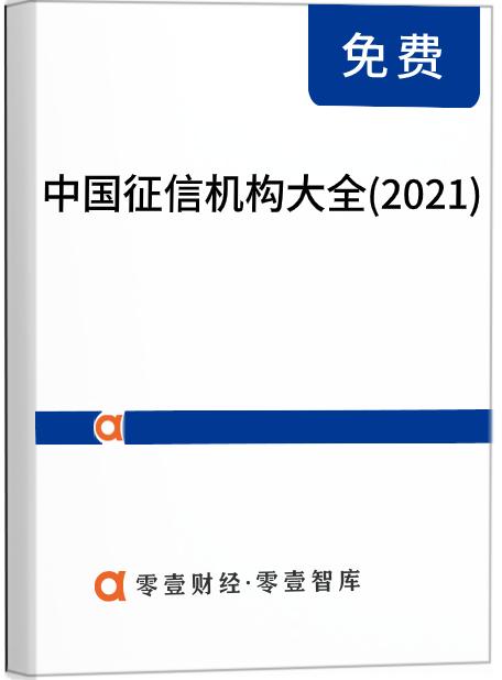 中国征信机构大全(2021)