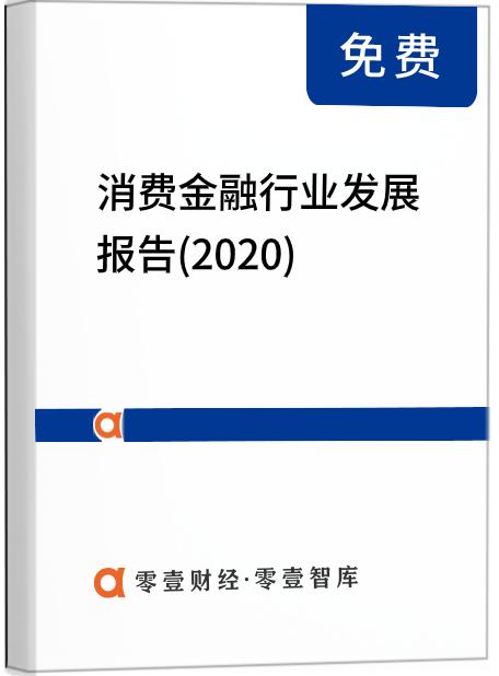 消费金融行业发展报告(2020)