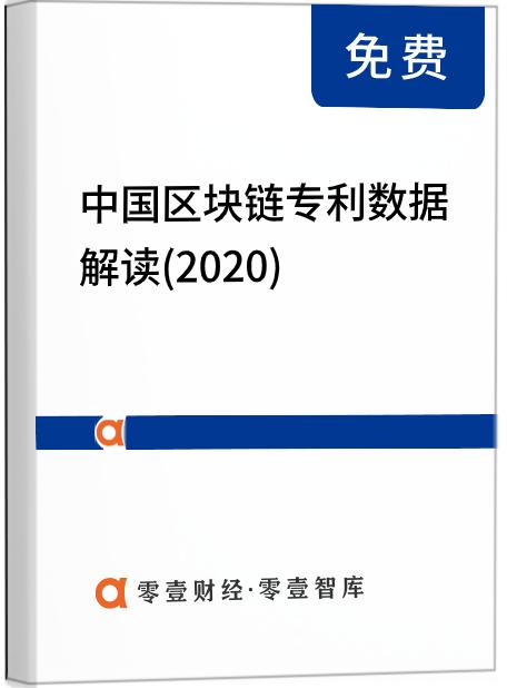 中国区块链专利数据解读(2020)