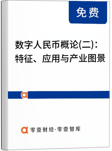 数字人民币概论(二):特征、应用与产业图景