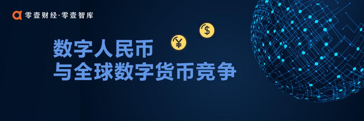 数字人民币与全球数字货币竞争