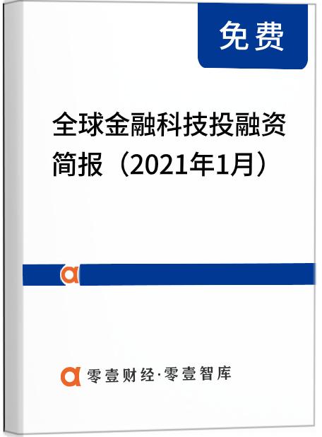 全球金融科技投融资简报(2021年1月):规模再创新高,第四范式等公司融资超7亿美元
