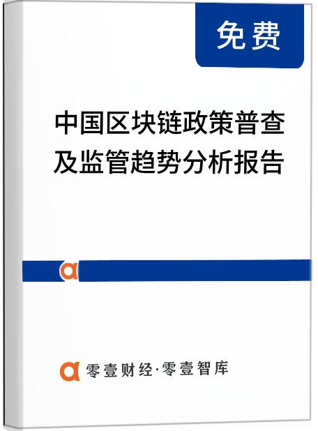 中国区块链政策普查及监管趋势分析报告
