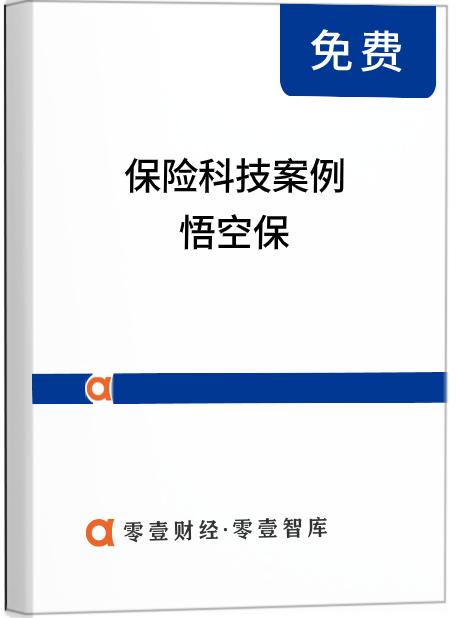 保险科技案例|B2B互联网保险定制服务商——悟空保