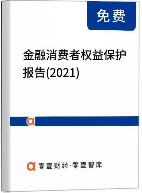 金融消费者权益保护报告(2021)