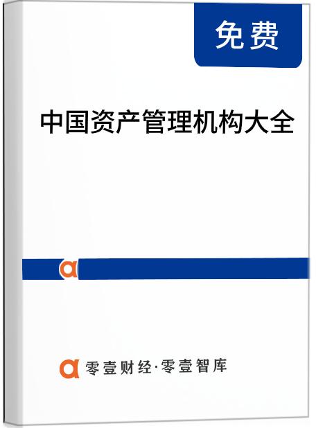 中国资产管理机构(AMC)大全(2021)
