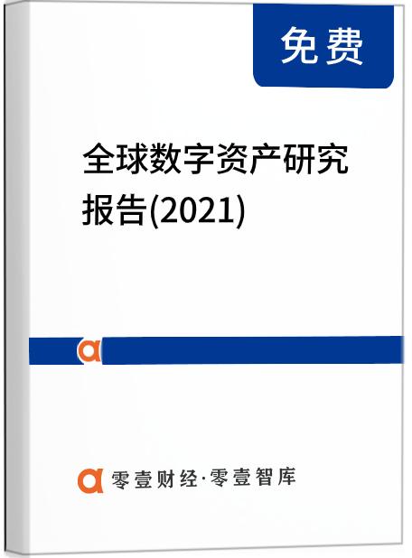 全球数字资产研究报告(2021)