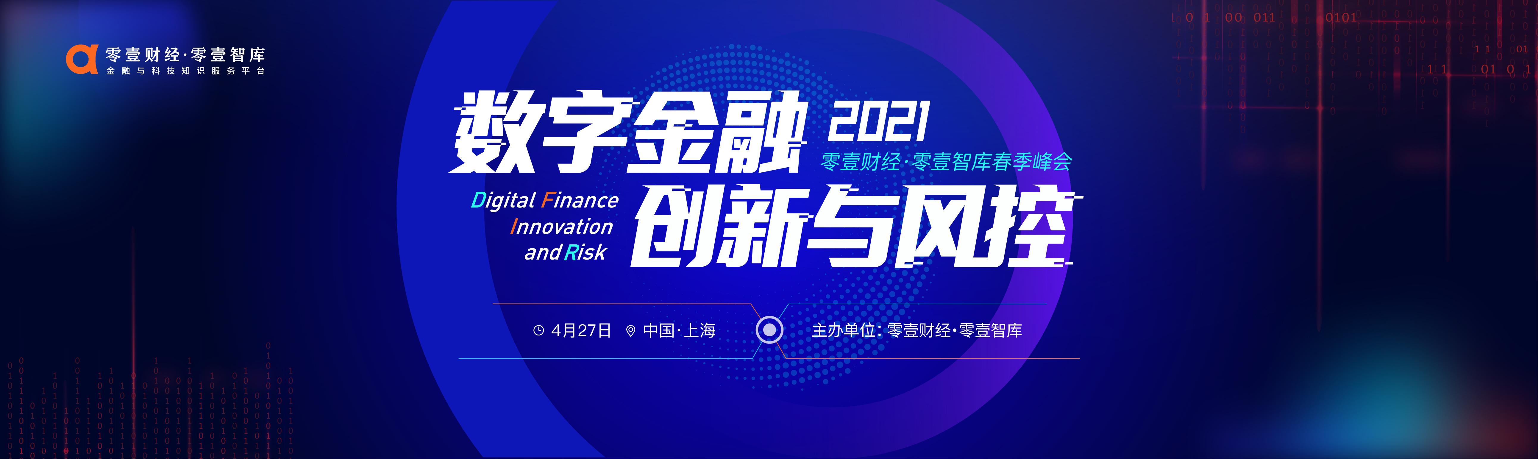2021零壹财经·零壹智库春季峰会
