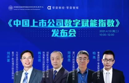 中国上市公司数字化赋能指数即将发布,工行综合排名第一!