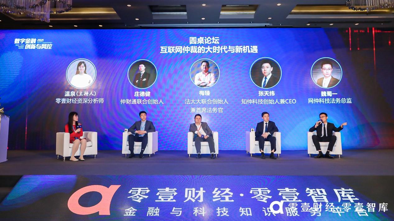 2021零壹财经春季峰会圆桌论坛:互联网仲裁的大时代与新机遇